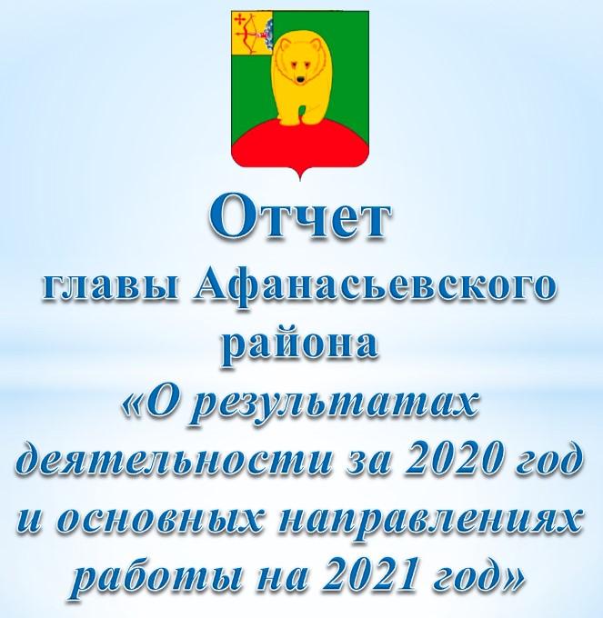 Отчет главы Афанасьевского района